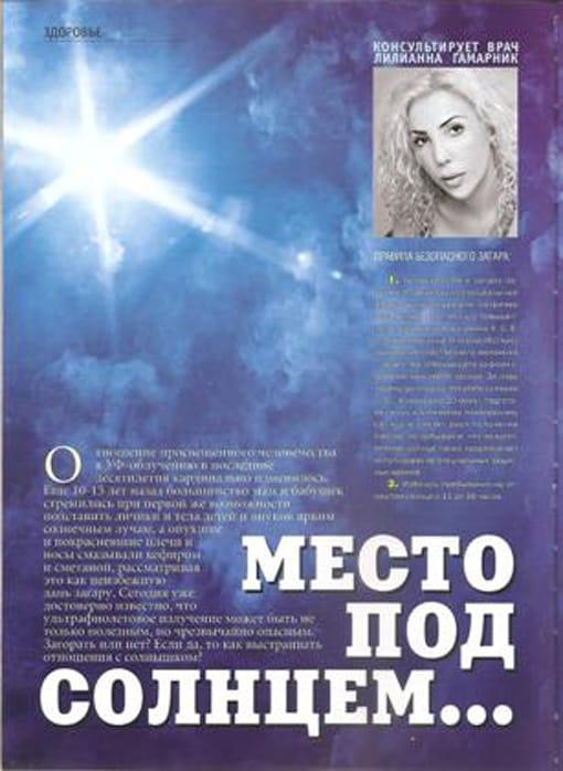 Правила фаворита 2009, Доктор Лилиана, косметология в Одессе