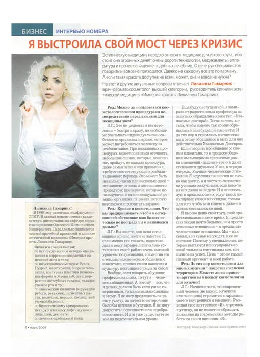 Развитие 11/2009, Доктор Лилиана, косметология в Одессе