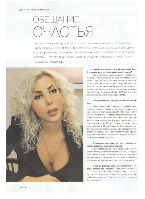 ДНК 4/2008, Доктор Лилиана, косметология в Одессе