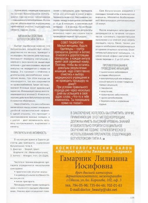 Фаворит 10/2009, Доктор Лилиана, косметология в Одессе