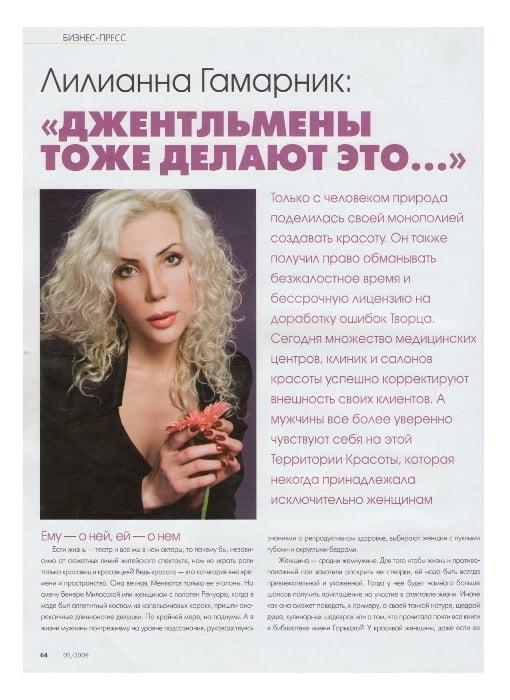 Пассаж 5/2009, Доктор Лилиана, косметология в Одессе