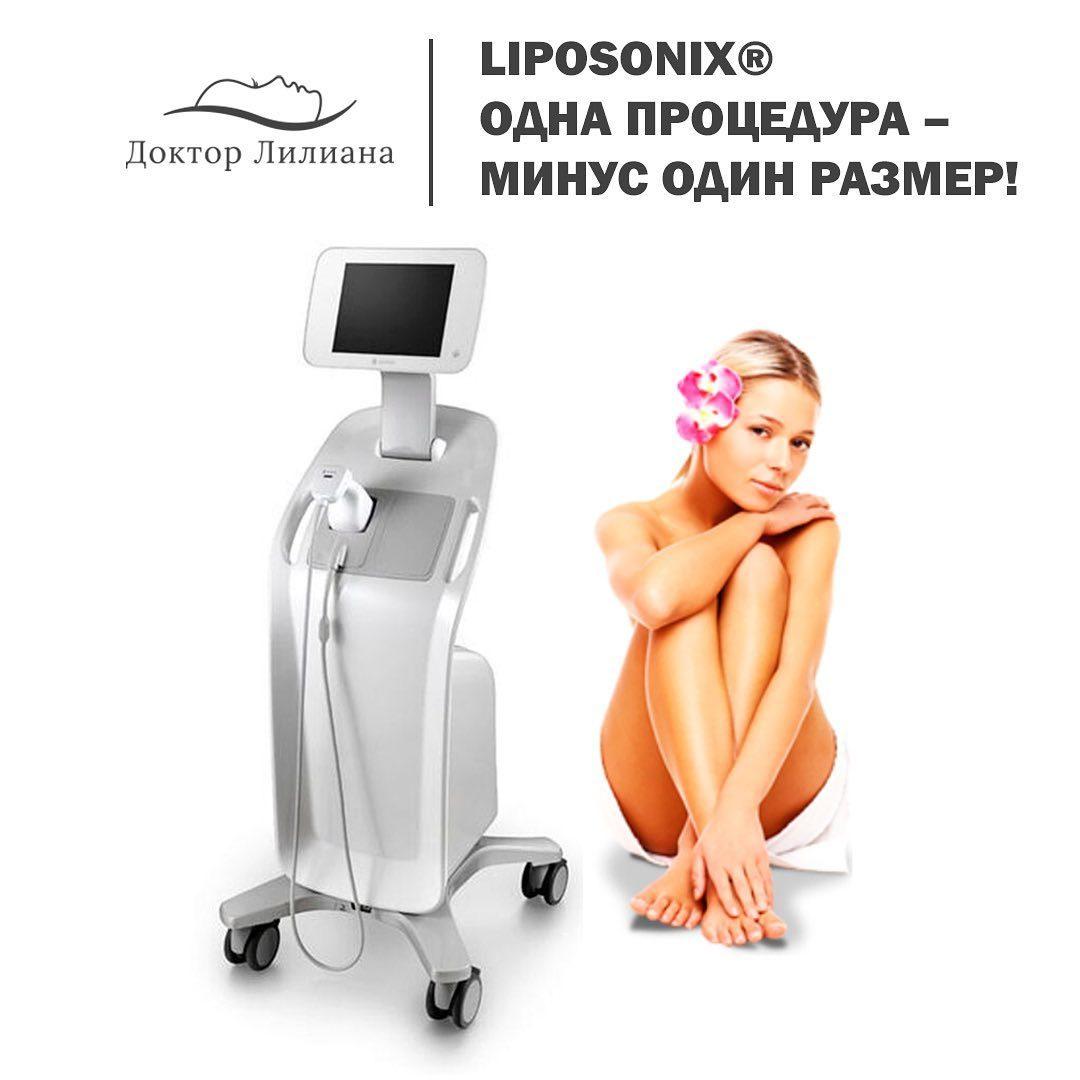 Liposonix одна процедура – минус 1 размер!